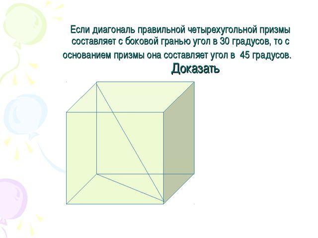 Если диагональ правильной четырехугольной призмы составляет с боковой гранью...