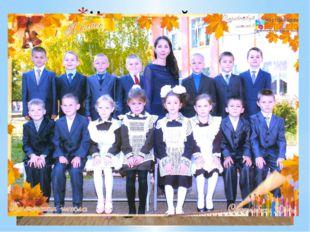 Наш первый класс
