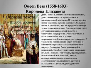 Queen Bess (1558-1603) Королева Елизавета День, когда Елизавета взошла на пре