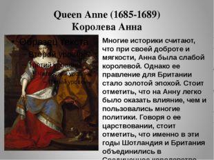 Queen Anne (1685-1689) Королева Анна Многие историки считают, что при своей д