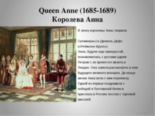 Queen Anne (1685-1689) Королева Анна В эпоху королевы Анны творили Джо́натан