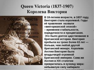 Queen Victoria (1837-1907) Королева Виктория В 18-летнем возрасте, в 1837 год