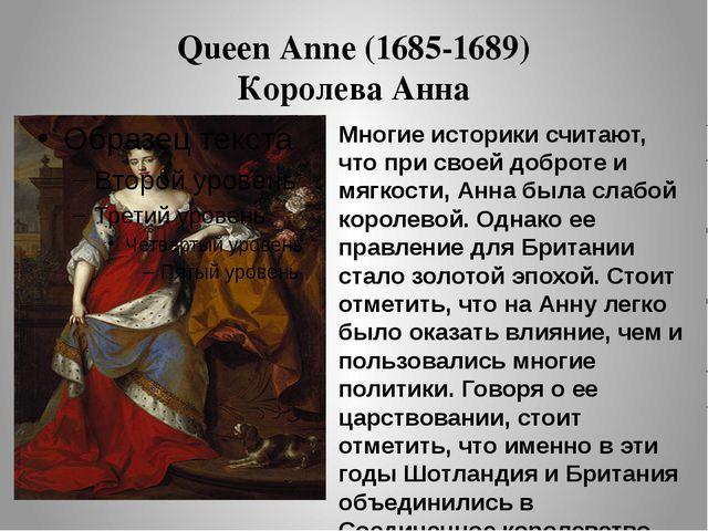 Queen Anne (1685-1689) Королева Анна Многие историки считают, что при своей д...