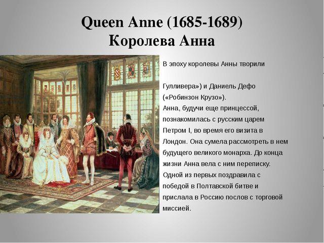 Queen Anne (1685-1689) Королева Анна В эпоху королевы Анны творили Джо́натан...