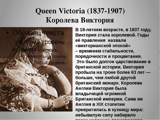 Queen Victoria (1837-1907) Королева Виктория В 18-летнем возрасте, в 1837 год...