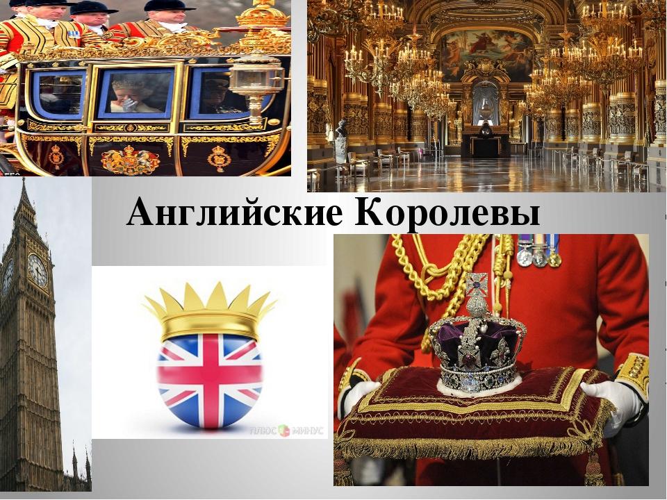 Английские Королевы