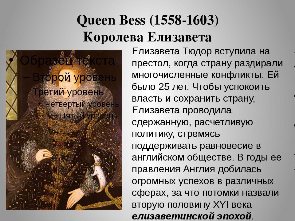 Queen Bess (1558-1603) Королева Елизавета Елизавета Тюдор вступила на престол...