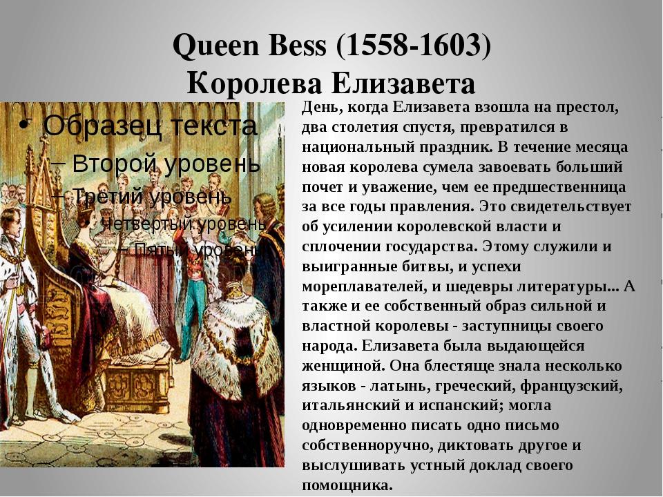 Queen Bess (1558-1603) Королева Елизавета День, когда Елизавета взошла на пре...
