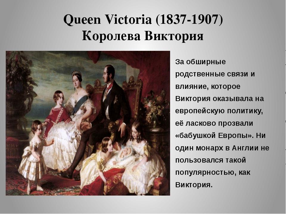Queen Victoria (1837-1907) Королева Виктория За обширные родственные связи и...