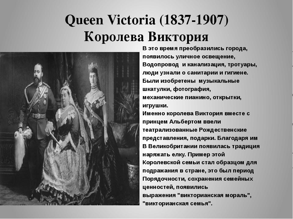 Queen Victoria (1837-1907) Королева Виктория В это время преобразились города...