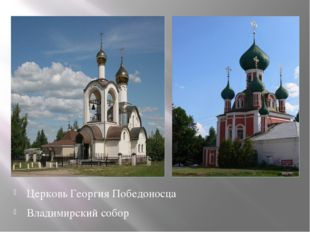 Церковь Георгия Победоносца Владимирский собор