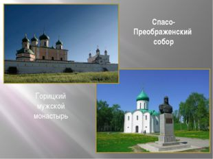 Спасо-Преображенский собор Горицкий мужской монастырь