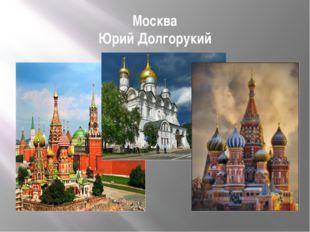 Москва Юрий Долгорукий