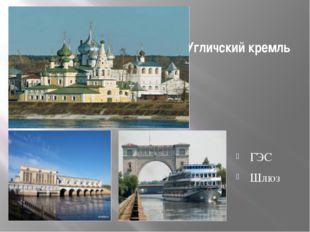 Угличский кремль ГЭС Шлюз