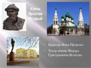 Князь Ярослав Мудрый Церковь Ильи Пророка Театр имени Фёдора Григорьевича Вол