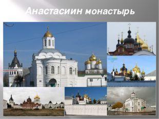 Анастасиин монастырь