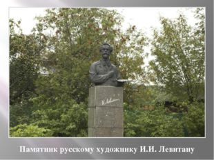 Памятник русскому художнику И.И. Левитану