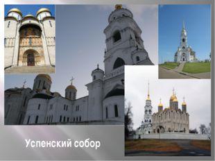 Успенский собор УУс