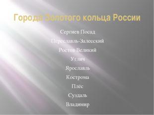 Города Золотого кольца России Сергиев Посад Переславль-Залесский Ростов Велик