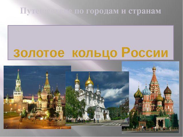 золотое кольцо России Путешествие по городам и странам
