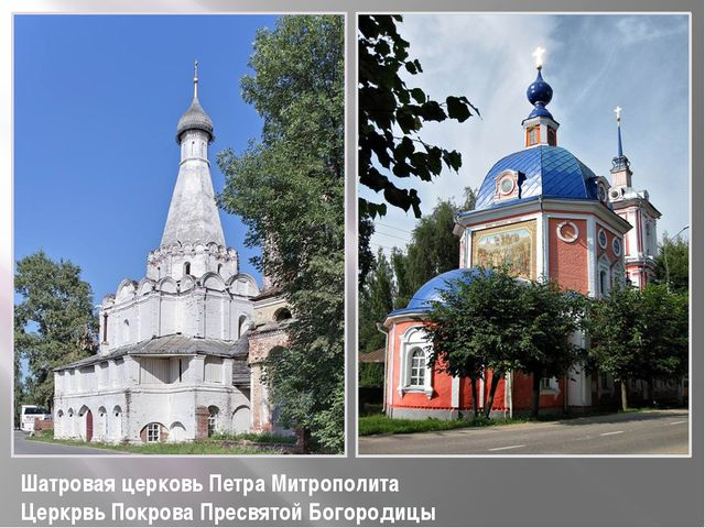 Шатровая церковь Петра Митрополита Церкрвь Покрова Пресвятой Богородицы