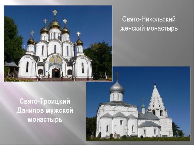 Свято-Троицкий Данилов мужской монастырь Свято-Никольский женский монастырь