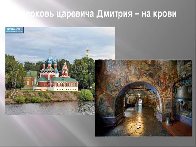 Церковь царевича Дмитрия – на крови