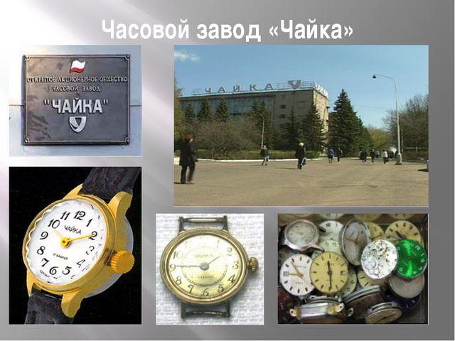 Часовой завод «Чайка»