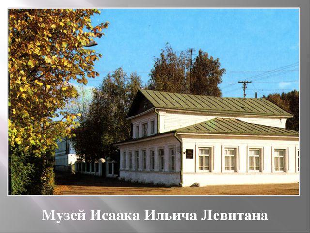 Музей Исаака Ильича Левитана