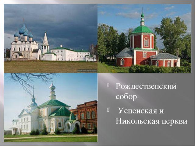 Рождественский собор Успенская и Никольская церкви