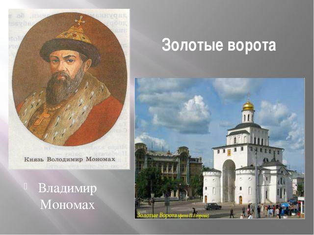 Золотые ворота Владимир Мономах
