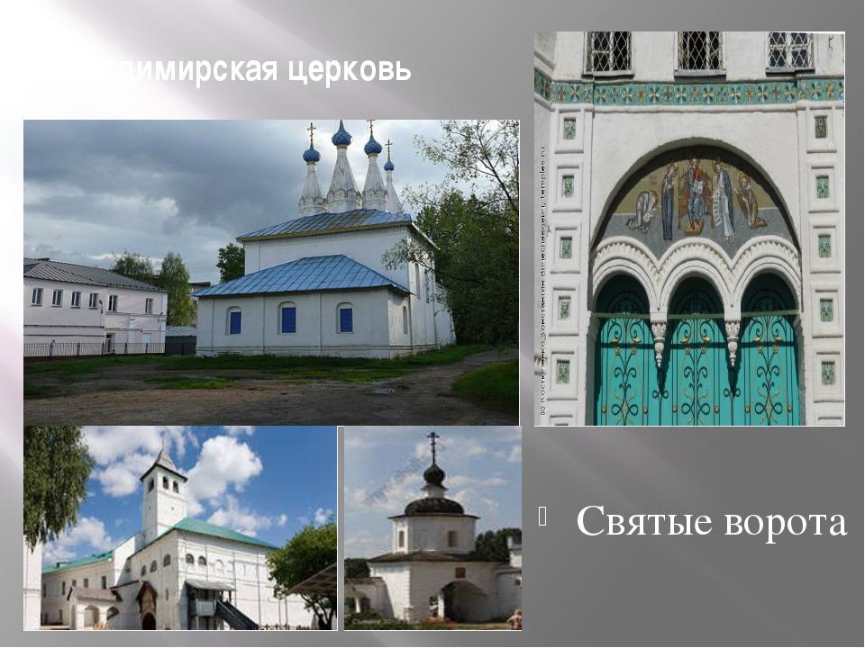 Владимирская церковь Святые ворота