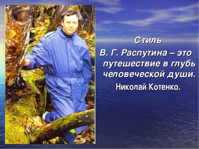 Стиль В. Г. Распутина – это путешествие в глубь человеческой души. Николай К...
