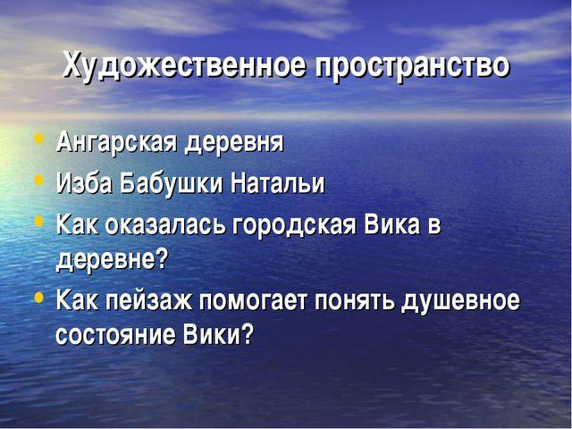 Художественное пространство Ангарская деревня Изба Бабушки Натальи Как оказал...