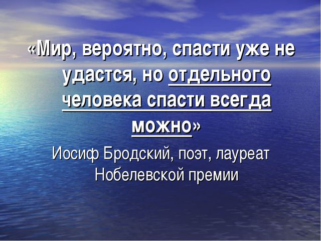 «Мир, вероятно, спасти уже не удастся, но отдельного человека спасти всегда м...