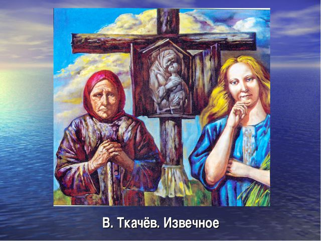 В. Ткачёв. Извечное