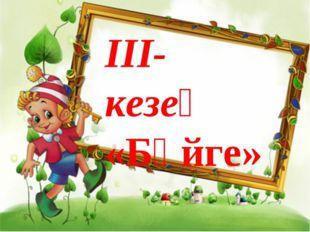 ІІІ-кезең «Бәйге»