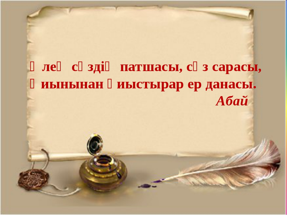 Өлең сөздің патшасы, сөз сарасы, Қиынынан қиыстырар ер данасы. Абай