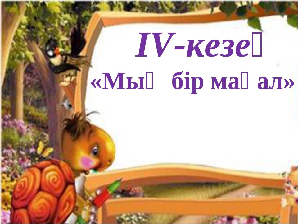 ІV-кезең «Мың бір мақал»