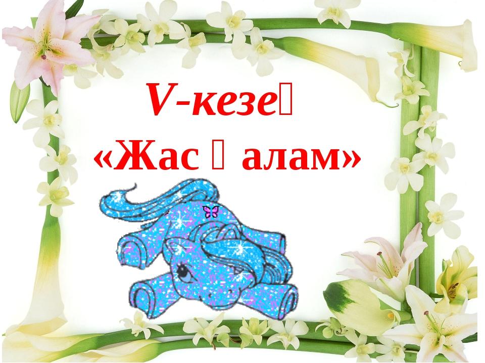 V-кезең «Жас қалам»