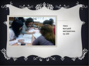 Урок высшей математики, гр.100