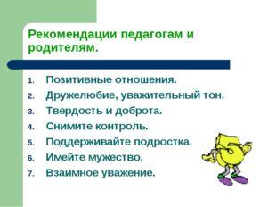 Рекомендации педагогам и родителям. Позитивные отношения. Дружелюбие, уважите
