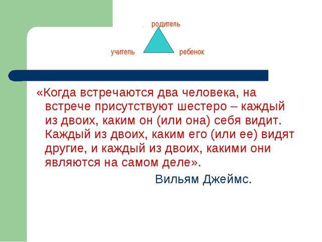 «Когда встречаются два человека, на встрече присутствуют шестеро – каждый из...
