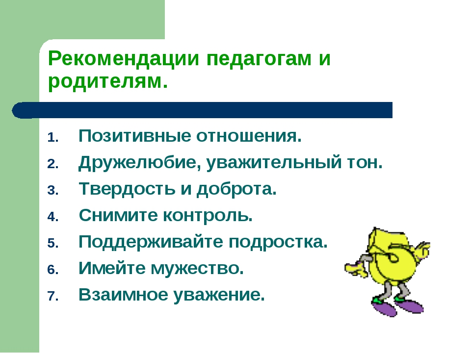 Рекомендации педагогам и родителям. Позитивные отношения. Дружелюбие, уважите...