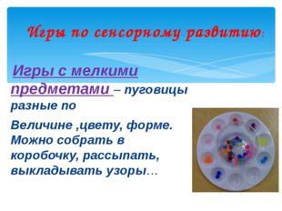 Игры с мелкими предметами – пуговицы разные по Величине ,цвету, форме. Можно