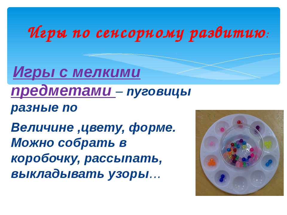 Игры с мелкими предметами – пуговицы разные по Величине ,цвету, форме. Можно...