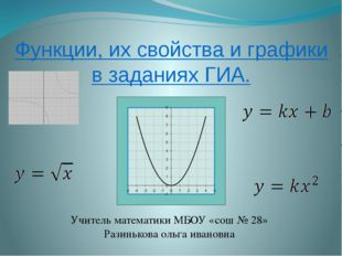 Функции, их свойства и графики в заданиях ГИА. Учитель математики МБОУ «сош №