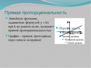 Прямая пропорциональность Линейную функцию, задаваемою формулой у = kх при k