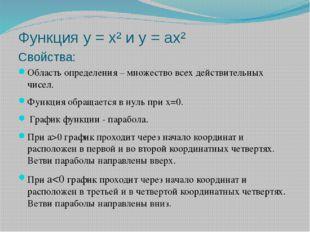 Функция у = х² и у = ах² Свойства: Область определения – множество всех дейст