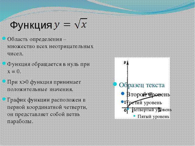 Функция Область определения – множество всех неотрицательных чисел. Функция о...